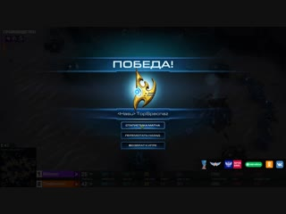 StarCraft 2 | Highlights | Кубок России по киберспорту 2018