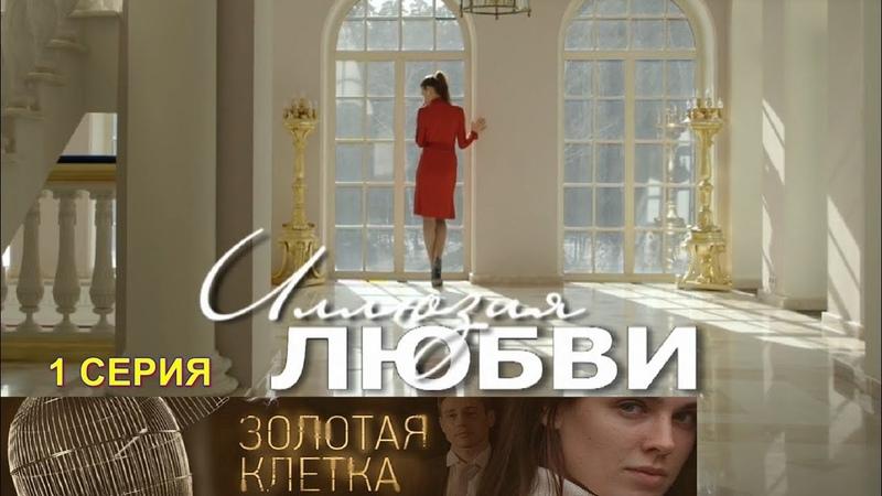 ЗОЛОТАЯ КЛЕТКА Иллюзия любви Сериал Россия * 1 Серия Мелодрама Криминал HD 1080p