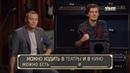 Шоу Студия Союз Александр Гудков и Мария Миногарова 2 сезон 25 выпуск 25 10 2018