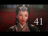 [41/81] Легенда о Ми Юэ / The Legend of Miyue