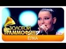 Ёлка Прованс Live 2015