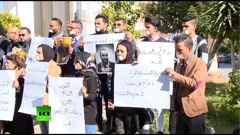 «Журналистика — не преступление»: в Ливии прошла акция в поддержку работников СМИ