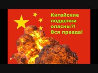 Китайские подделки опасны?! Вся правда!