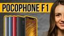 Pocophone F1 - миллионер из трущоб