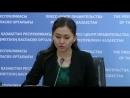 LIVE Пресс-конференция по итогам заседания Правительства РК (15.01.2019)