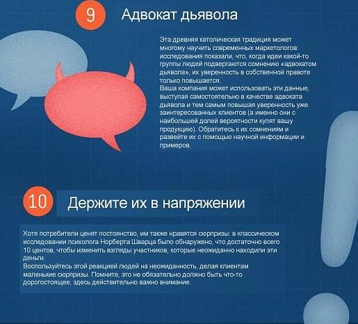 10 способов испoльɜoвания психологии для ᴨoвышения конвeрсии..