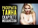 КИНОКРИТИКА Как Скарлетт стала самой богатой актрисой 2018 и тайна волчка фильма Начало - Новости кино