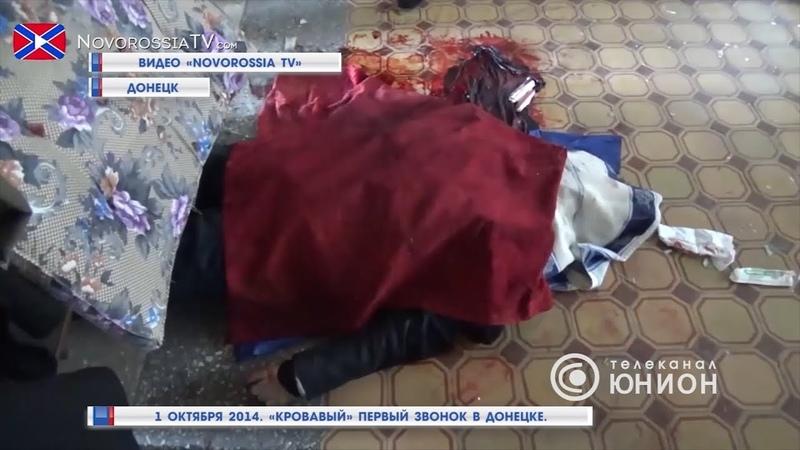1 октября 2014. «Кровавый» первый звонок в Донецке. 01.10.2018, Панорама