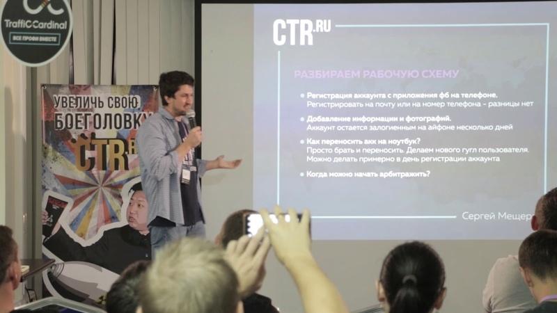 Сергей Мищеряков (CTR.ru) - Траст и фарм аккаунтов ФБ, как избежать бана.