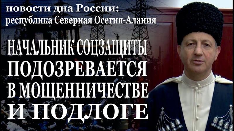 республика Северная Осетия Алания дно России Владикавказ Алагир Ардон Беслан Дигора Моздок