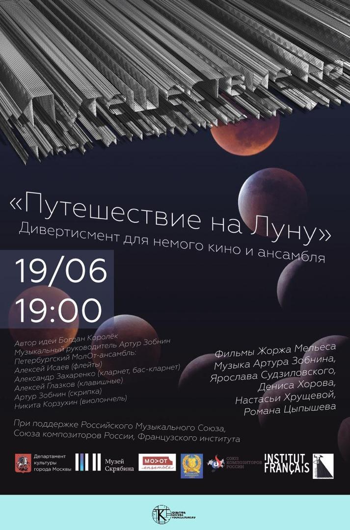 Проект «Путешествие на Луну»