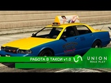 GTA 5 Union Role Play - Работа водителем такси v1.0 (GTA 5 RP)