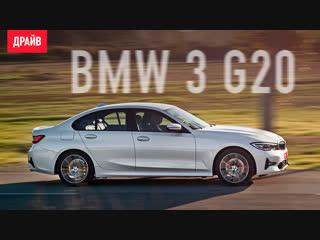 BMW третьей серии ― тест-драйв с Никитой Гудковым
