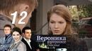 Вероника Потерянное счастье Серия 12 2012 @ Русские сериалы