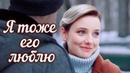Я тоже его люблю Фильм 2019 Мелодрама @ Русские сериалы