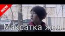 Максатка жол / Жаны кыргыз кино 2018 / Жашоо жаңырыгы