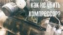 Как использовать поршневой воздушный компрессор Настройка компрессора Советы по эксплуатации