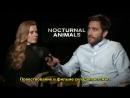 «Под покровом ночи»: Интервью с Джейком Джилленхолом и Эми Адамс (Русские субтитры)