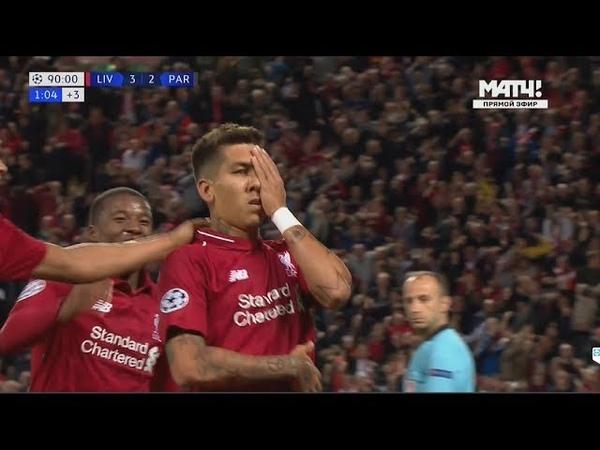 Liverpool vs PSG 3-2 All Goals Extend Highlights [ HD 1080p ]