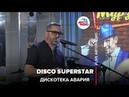 Дискотека Авария Disco Superstar LIVE Авторадио