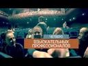 Ночи Перфекциониста , первый сезон, выпуск № 4 Свидетель обвинения ТЮЗ