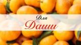 Чем пахнет Новый год для Даши
