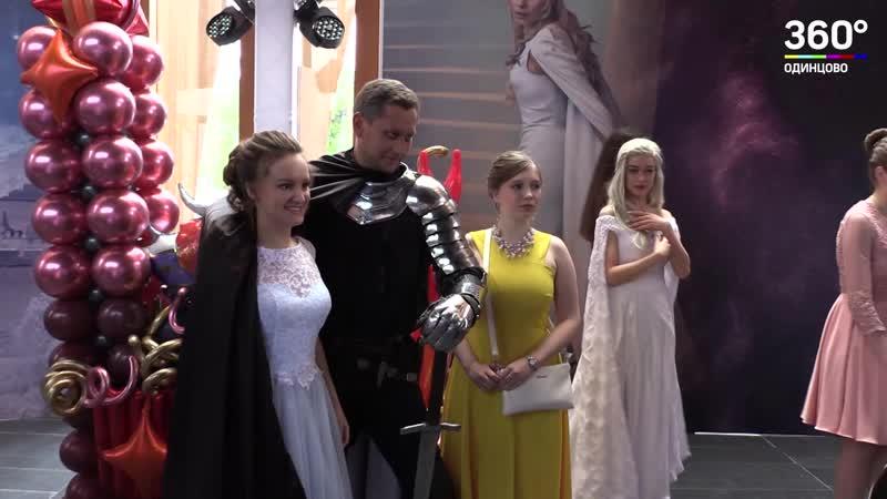 Бал медалистов прошёл в Барвихе Выпускники смогли попасть в мир сериала Игра престолов