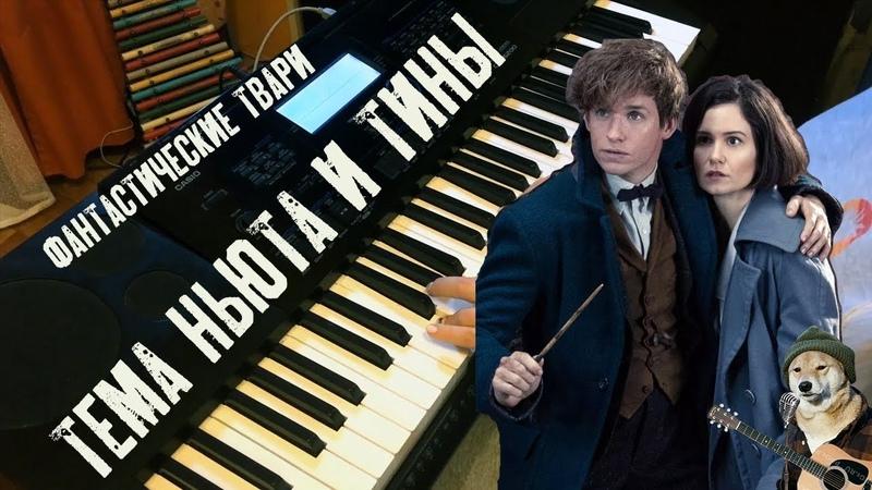 Фантастические твари тема Тины и Ньюта на пианиноThe Fantastic Beasts Tina and Newts piano cover