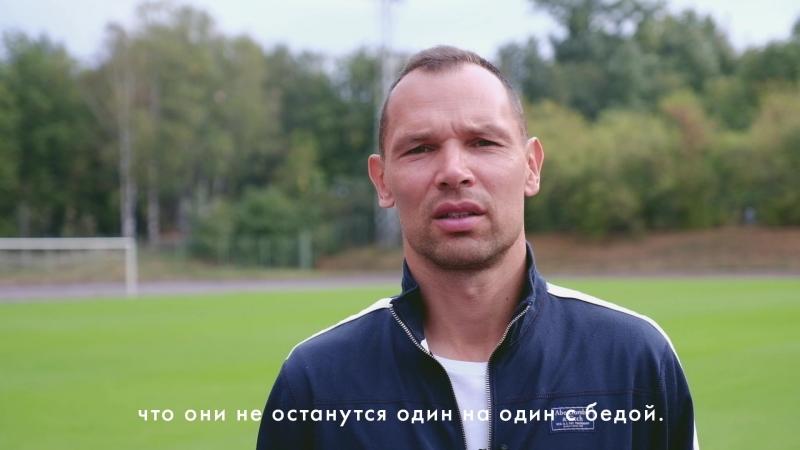 Сергей Игнашевич приглашает на благотворительный турнир