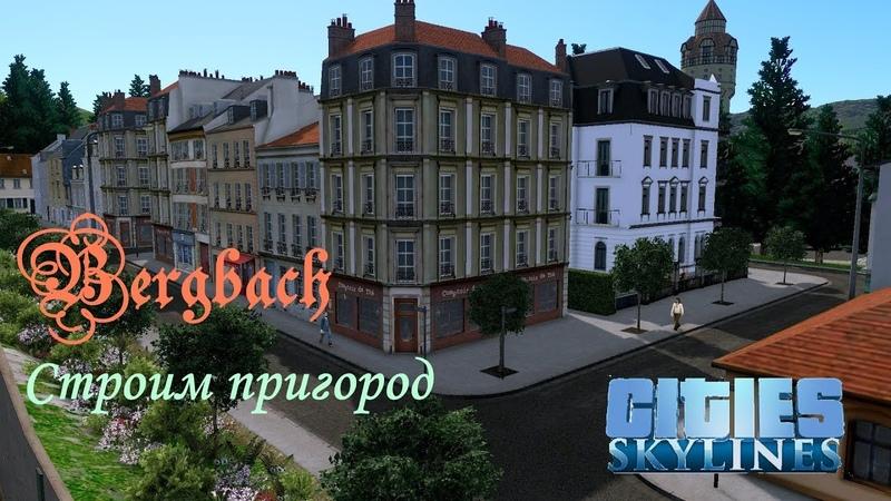 Cities:Skyline.Episode №72. Строим пригород.Live stream