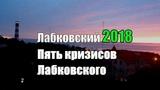 Пять кризисов Лабковского. Михаил Лабковский. RTVI. Звук.