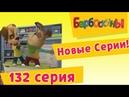 Барбоскины - 132 серия. Тридцать третий ген новые серии