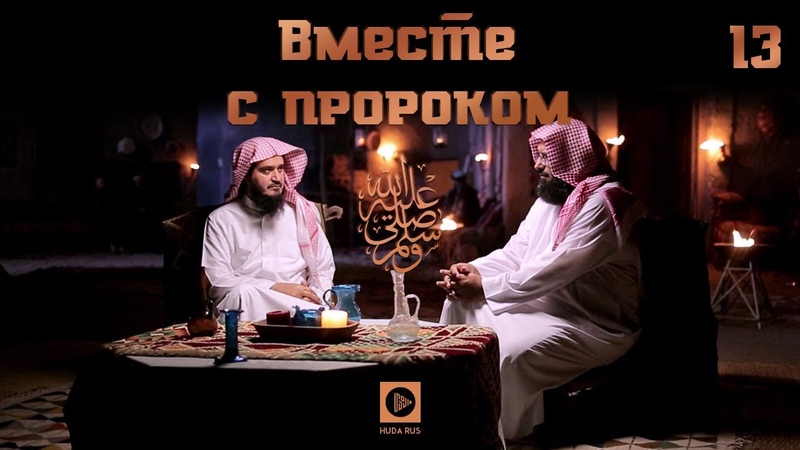 Вместе с Пророком ﷺ | Шейх Али Бакис и Абдуллатиф аль-Гамиди [№13]