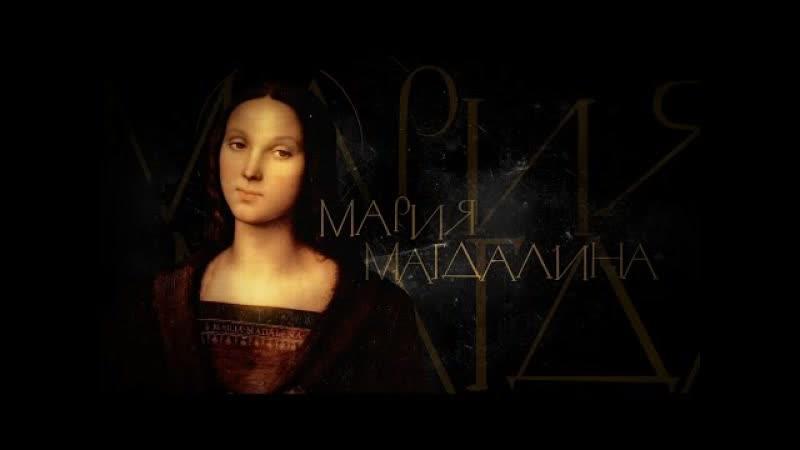 АПОСТОЛЫ МАРИЯ МАГДАЛИНА