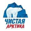 """Центр экологических инициатив """"Чистая Арктика"""""""