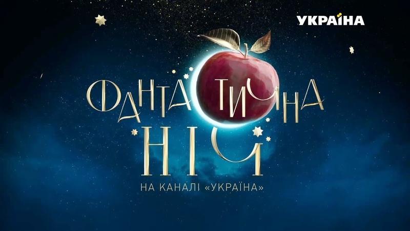 Фантастична ніч на каналі Україна | НОВОРІЧНИЙ КОНЦЕРТ 2019