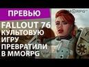 Fallout 76 Культовую игру превратили в MMORPG Превью
