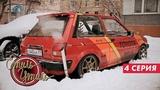 Стиль - утиль. Toyota Starlet - 4 серия. Выхлоп и руль, конец первой части.