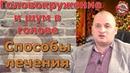 Головокружение и шумы в голове Вебинар по здоровью Народные и тибетские рецепты Тибетская Формула