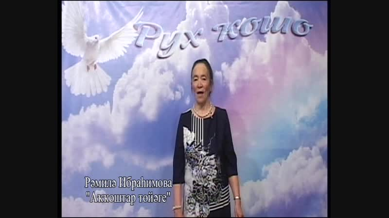 30 Рәмилә Ибраһимова