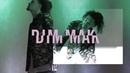 Ricky Remedy Road Rage Go Stoopid feat Bok Nero Dim Mak Records