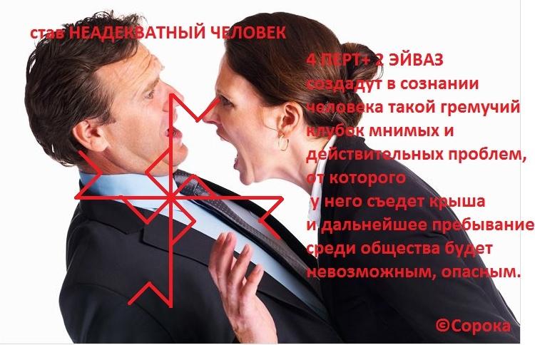 """Став """"Неадекватный человек""""Автор Сорока"""