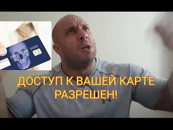 СРОЧНО ПРОВЕРЬ СВОЮ БАНКОВСКУЮ КАРТУ