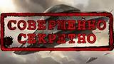 Тайные артефакты Аненербе! Они опередили время! Секретные технологии И тайны третьего рейха!