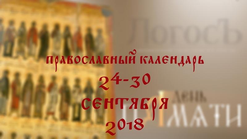День памяти Православный календарь 24 30 сентября 2018 года
