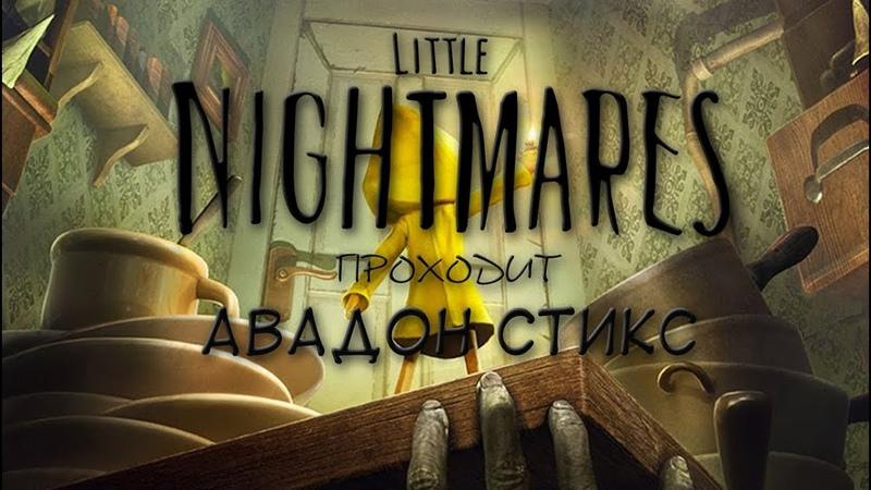 Little Nightmares. 2 серия - Руки не распускай!
