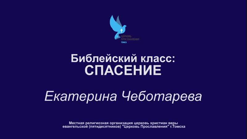 Библейский класс - Спасение - Екатерина Чеботарёва