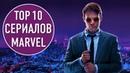 ТОП 10 СЕРИАЛОВ ПО КОМИКСАМ MARVEL TOP 10 MARVEL COMICS TV SHOWS