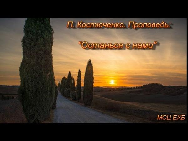 Останься с нами. П. Костюченко. МСЦ ЕХБ.