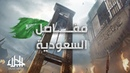 السعودية كادت تعيد جريمة خاشقجي في تونس